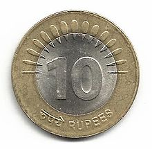 Indian_ten_rupee_coin_(2008_Reverse)